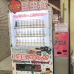 昆虫食自販機